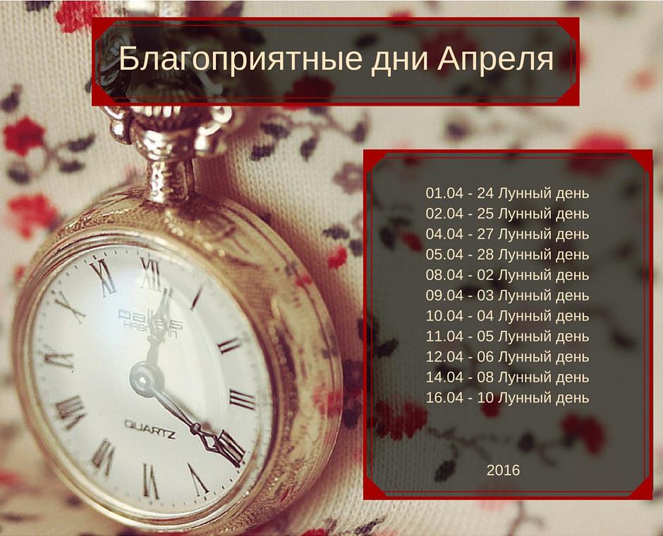 по для лунному благоприятные календарю знакомства дни