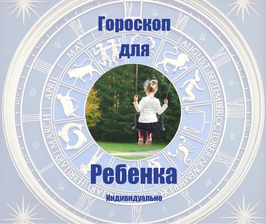 Картинки астрологические дети
