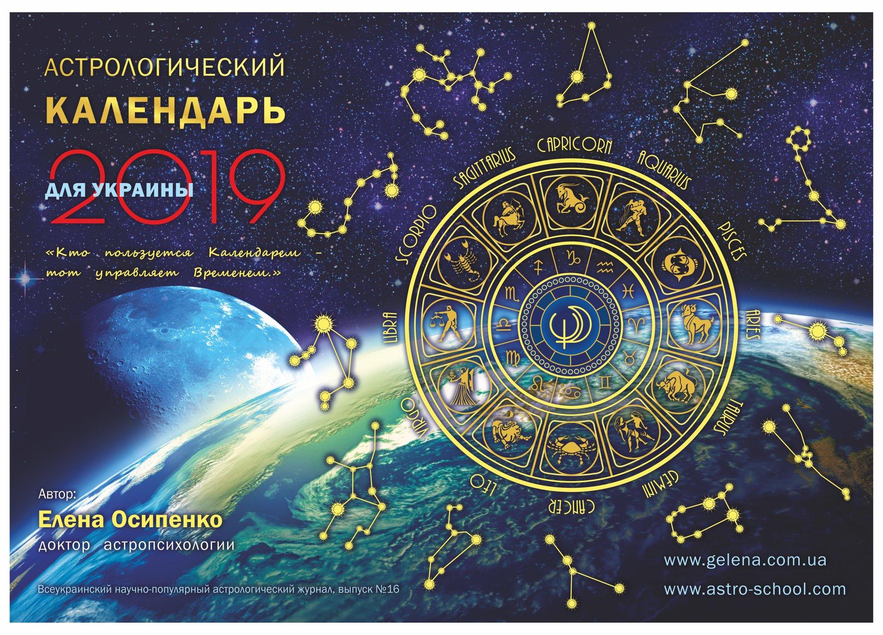Лунный календарь для Украины