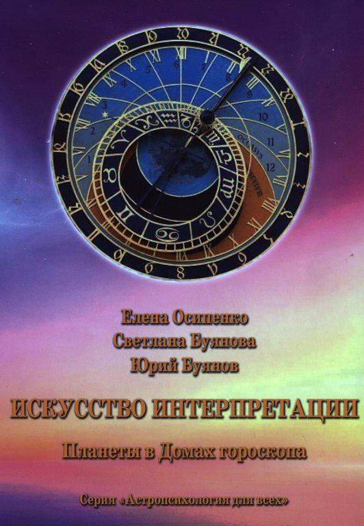 Планеты в Домах гороскопа