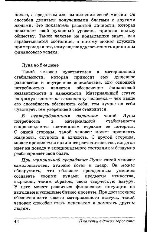 знаки гороскопа книга