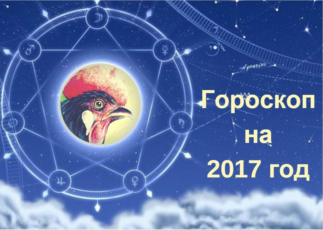 гороскоп на 2017 год для знаков зодиака