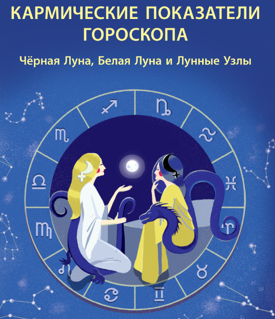 Кармические показатели в гороскопе