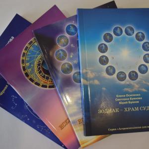 Серия книг по астропсихологии
