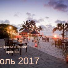 Астрологический прогноз для Июля 2017