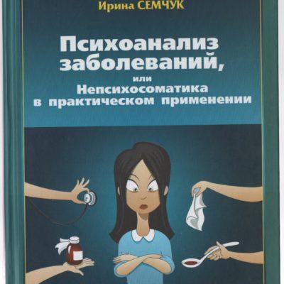 Книги по психосоматике