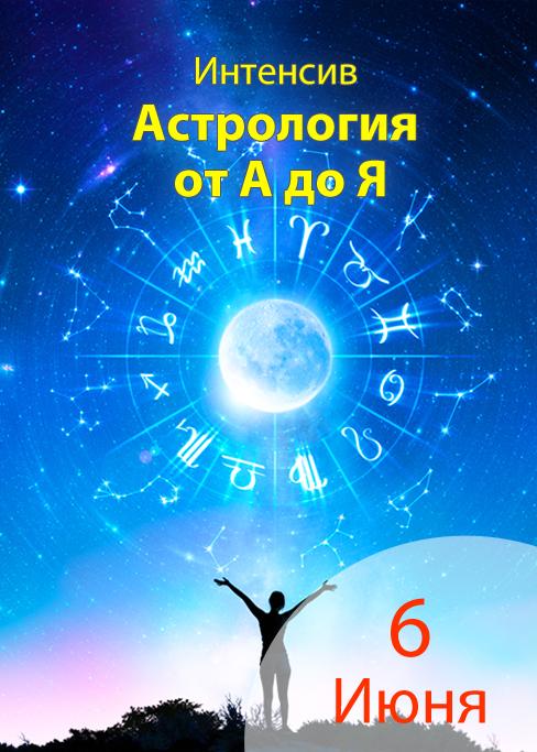 5-ти дневный интенсив Астрология от А до Я